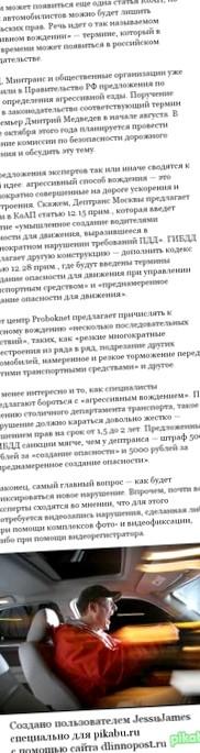 Арест за неуплату штрафа отменен — изменения в КоАП от 15 ноября 2014 года