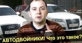 Атака клонов: «автомобили-двойники»
