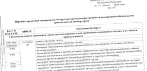 Что в России думают по поводу утилизационного сбора?