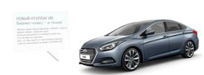 Hyundai i40: Европейские стандарты
