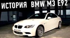 История BMW (БМВ)