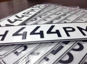 Как получить дубликат номерного знака
