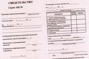 Какие документы для автошколы нужно подготовить?