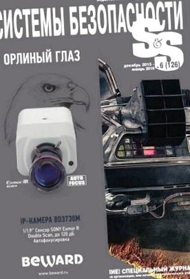 Камеры фотовидеофиксации подключат к плану «Перехват»