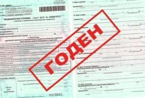 Медицинская комиссия для получения водительского удостоверения