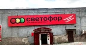 Москва закупит тысячу мобильных светофоров