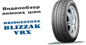 Обзор зимних нешипованных шин Bridgestone Blizzak VRX. Часть 1