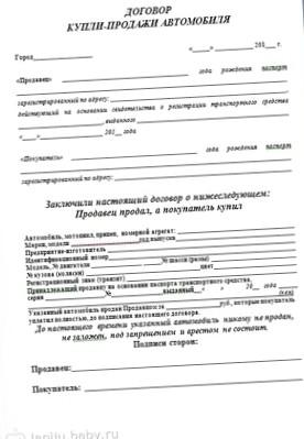 oformlenie-dogovora-kupli-prodazhi-avtomobilja_1.jpg