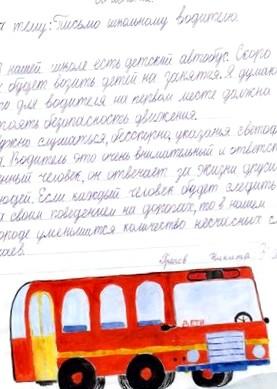 Письмо водителю
