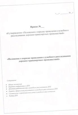 Порядок оформления и расследования ДТП