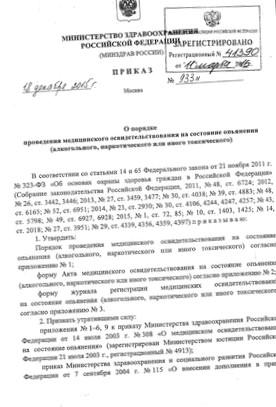 Проведение медосвидетельствования на состояние опьянения по новому приказу Минздрава России с марта 2016 года