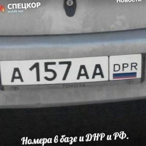 Регистрационные номера автомобиля могут остаться