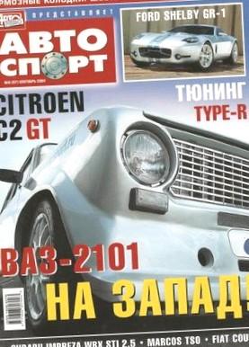 Сказ о том, как «Toyota Celica Club»  Константина до города Владимира довел