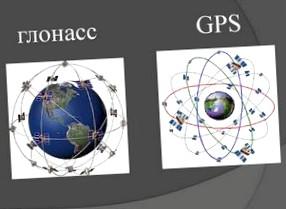 Спутниковые системы навигации GPS и ГЛОНАСС