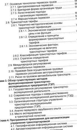 tipichnye-problemy-perevozki-negabaritnyh-gruzov_1.jpg