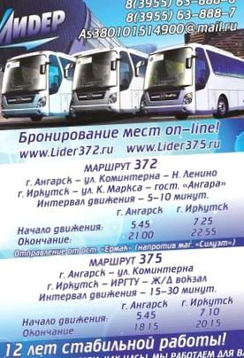 Транспортная городская компания «Лидер»
