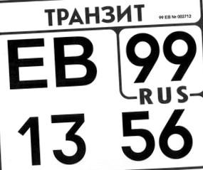 Транзитные номера и особенности их получения