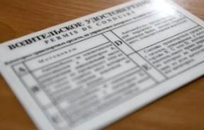 Водительские права можно будет заменить через МФЦ