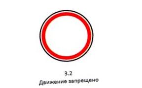 znak-vezd-zapreshhen-shtraf-za-ego-narushenie_1.jpg